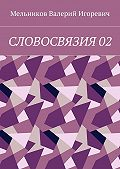 Валерий Мельников -СЛОВОСВЯЗИЯ02