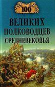 Алексей Шишов -100 великих полководцев Средневековья
