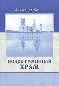 Александр Холин - Недостроенный храм