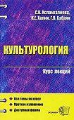 К. Е. Халин -Культурология (конспект лекций)