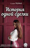 София Чайка -История одной сделки