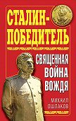 Михаил Ошлаков -Сталин-Победитель. Священная война Вождя