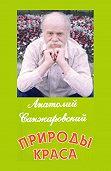 Анатолий Санжаровский -Природы краса