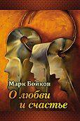 Марк Бойков - О любви и счастье (сборник)