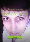 Татьяна Детцель -Всё обовсём. Стихи
