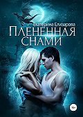 Екатерина Елизарова -Пленённая снами