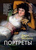 Джон Бёрджер -Портреты (сборник)