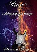 Анатолий Рагузин -Песни (3)