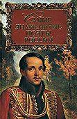 Геннадий Прашкевич - Самые знаменитые поэты России