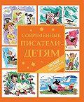 Тимофей Веронин -Современные писатели – детям (сборник)