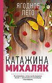 Катажина Михаляк -Ягодное лето
