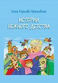 Елена Королева-Гермаковская -Истории нежного детства