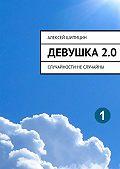 Алексей Шипицин -Девушка2.0. Случайности неслучайны
