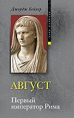 Джордж Бейкер -Август. Первый император Рима