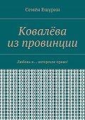 Семён Ешурин -Ковалёва изпровинции. Любовь и… авторское право!