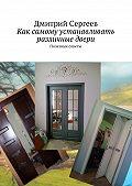 Дмитрий Сергеев -Как самому устанавливать различные двери. Полезные советы