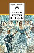 Лев Толстой -Повести и рассказы