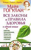 Майя Гогулан -Все законы и правила здоровья в одной книге