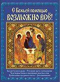 Павел Михалицын - С Божьей помощью возможно все!
