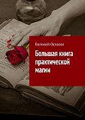 Евгений Осикин - Большая книга практической магии