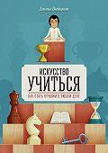 Джош Вайцкин -Искусство учиться. Как cтать лучшим в любом деле