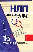 Диана Балыко - НЛП для идеального секса. 15 техник НЛП для обольстителей и обольстительниц