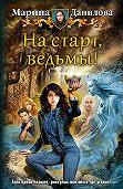 Марина Данилова -На старт, ведьмы!