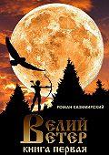 Роман Казимирский -Велий ветер. Книга первая