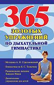 Наталья Ольшевская -365 золотых упражнений по дыхательной гимнастике