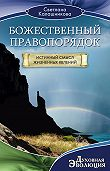 Светлана Калашникова -Божественный правопорядок. Истинный смысл жизненных явлений