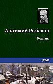 Анатолий Наумович Рыбаков -Кортик