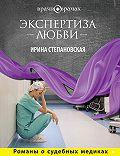 Ирина Степановская -Экспертиза любви