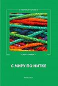 Елена Данченко -С миру по нитке (сборник)