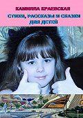 Камилла Краевская -Стихи, рассказы исказки для детей
