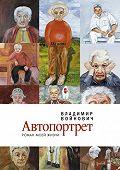 Владимир Войнович - Автопортрет: Роман моей жизни