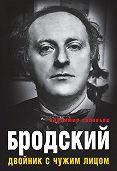 Владимир Соловьев - Бродский. Двойник с чужим лицом