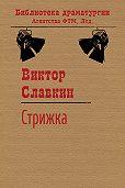 Виктор Славкин - Стрижка