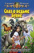 Елизавета Шумская -Сказ о ведьме Буяне