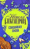 Наталья Александрова - Соколиная охота