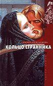 Марина Александрова -Кольцо странника