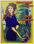 Александр Петров -Дочь генерала