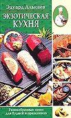 Эдуард Николаевич Алькаев -Экзотическая кухня. Разнообразные меню для будней и праздников