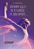 Ника Соболева -Природа в танце говорит…