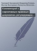 Владимир Клевно -Комментарий к нормативным правовым документам, регулирующим порядок определения степени тяжести вреда, причиненного здоровью человека