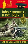 Игорь Петров -Пограничники в 1941 году. Они не сдавались в плен