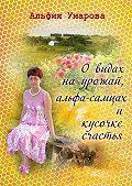 Альфия Умарова -О видах на урожай, альфа-самцах и кусочке счастья (сборник)