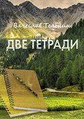 Вячеслав Тельнин -Две тетради