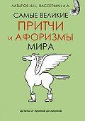 Нурали Латыпов -Самые великие притчи и афоризмы мира