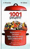 Максим Васильевич Кабков, Анна Юрьевна Неганова - 1001 рецепт правильного питания при различных заболеваниях