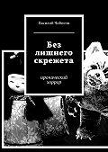 Василий Чибисов -Без лишнего скрежета. иронический хоррор